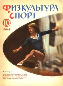 Физкультура и спорт 1964 №10