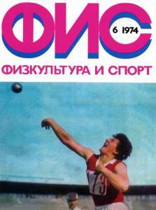 Физкультура и спорт 1974 №06