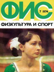 Физкультура и спорт 1974 №07