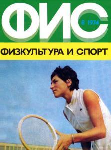 Физкультура и спорт 1974 №08