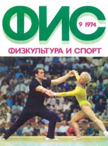 Физкультура и спорт 1974 №09