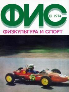 Физкультура и спорт 1974 №10