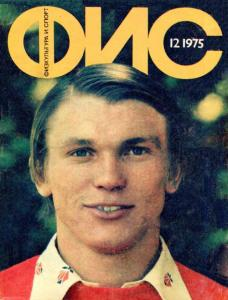Физкультура и спорт 1975 №12