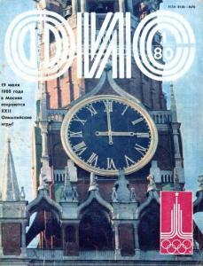 Физкультура и спорт 1980 №01