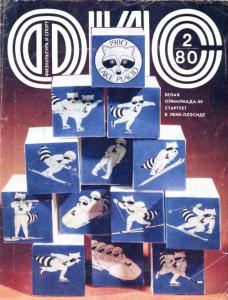 Физкультура и спорт 1980 №02