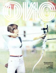 Физкультура и спорт 1980 №03