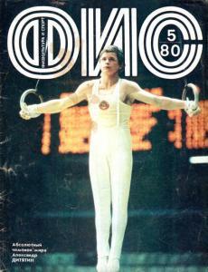 Физкультура и спорт 1980 №05