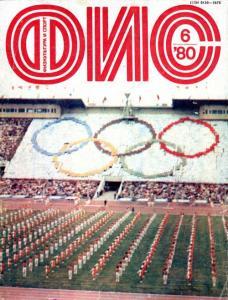 Физкультура и спорт 1980 №06