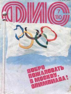 Физкультура и спорт 1980 №07