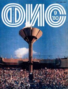 Физкультура и спорт 1980 №09