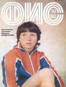 Физкультура и спорт 1980 №10
