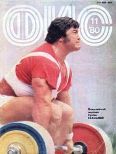 Физкультура и спорт 1980 №11