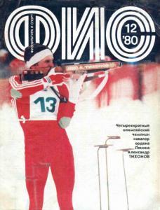 Физкультура и спорт 1980 №12