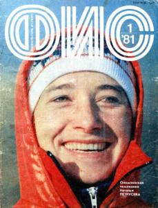 Физкультура и спорт 1981 №01
