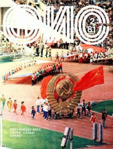 Физкультура и спорт 1981 №02
