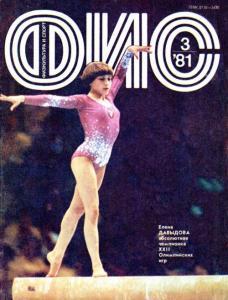 Физкультура и спорт 1981 №03