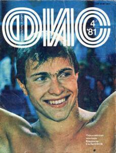 Физкультура и спорт 1981 №04