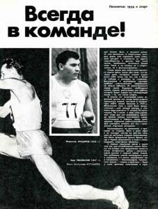Физкультура и спорт 1981 №05