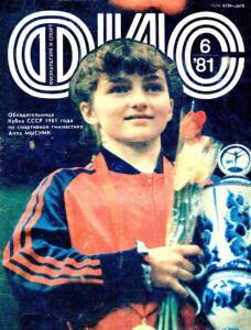 Физкультура и спорт 1981 №06