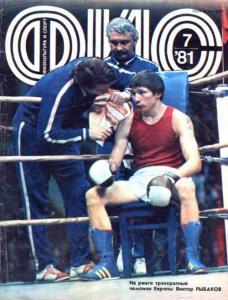Физкультура и спорт 1981 №07