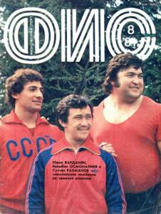 Физкультура и спорт 1981 №08