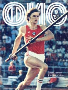 Физкультура и спорт 1981 №09