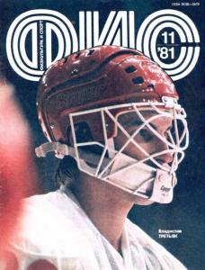 Физкультура и спорт 1981 №11