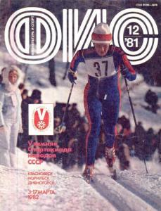 Физкультура и спорт 1981 №12