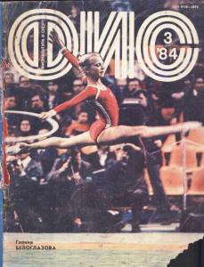 Физкультура и спорт 1984 №03
