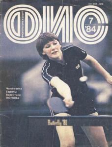 Физкультура и спорт 1984 №07