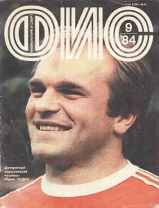 Физкультура и спорт 1984 №09