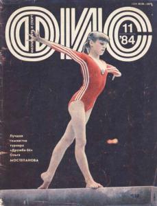 Физкультура и спорт 1984 №11
