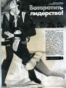 Физкультура и спорт 1984 №12