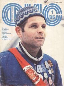 Физкультура и спорт 1985 №01
