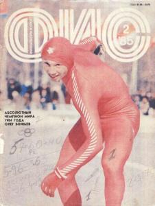 Физкультура и спорт 1985 №02