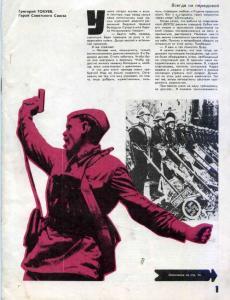 Физкультура и спорт 1985 №05