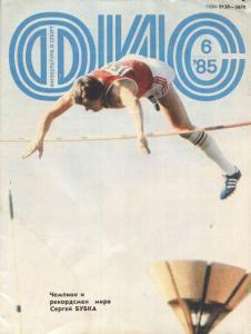 Физкультура и спорт 1985 №06