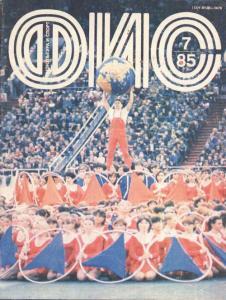 Физкультура и спорт 1985 №07