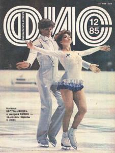Физкультура и спорт 1985 №12