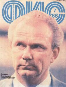 Физкультура и спорт 1986 №07