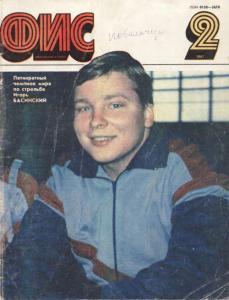 Физкультура и спорт 1987 №02