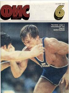 Физкультура и спорт 1987 №06