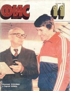 Физкультура и спорт 1987 №11