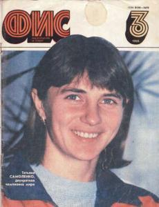 Физкультура и спорт 1988 №03