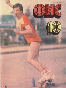 Физкультура и спорт 1988 №10