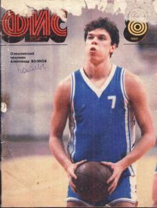 Физкультура и спорт 1989 №08