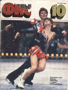 Физкультура и спорт 1989 №10