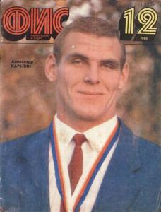 Физкультура и спорт 1989 №12