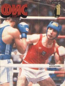 Физкультура и спорт 1990 №01