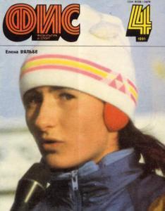 Физкультура и спорт 1991 №04